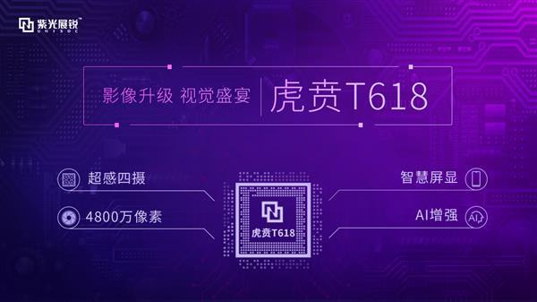 紫光展锐虎贲T618以及虎贲T710:LTE与AI齐飞,震惊世界