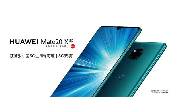 支持5G双模:华为Mate 20 X 打脸美国