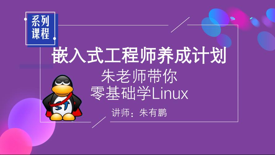 朱有鹏嵌入式系列|零基础学Linux