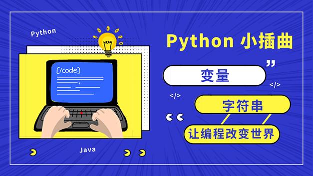 Python小插曲之变量和字符串