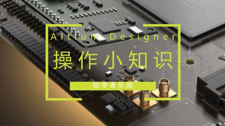 Altium Designer 操作小知識