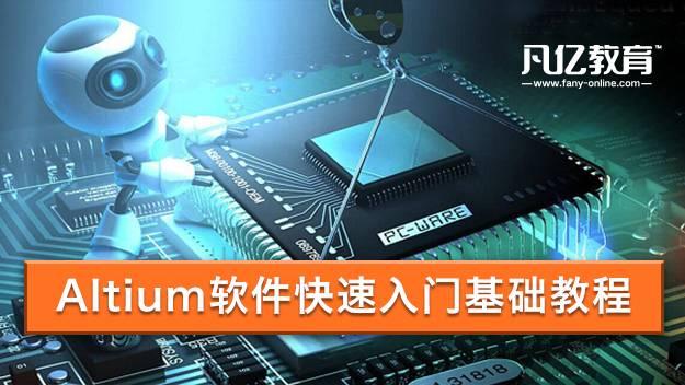 PCB设计培训之快速入门altium designer软件教程