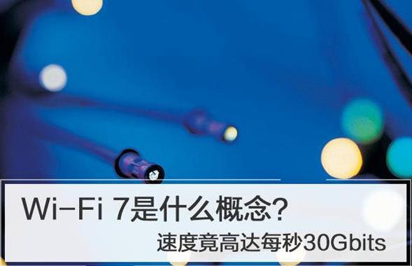 每秒速率3.75GB,WiFi 7重新定义高速传输