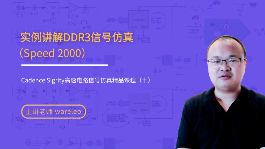 DDR3信号仿真(Speed 2000)——Cadence Sigrity高速电路信号仿真精品课程(十)