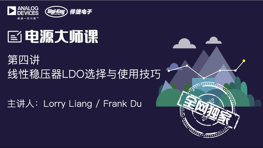 线性稳压器LDO选择与使用技巧——电源设计系统课程