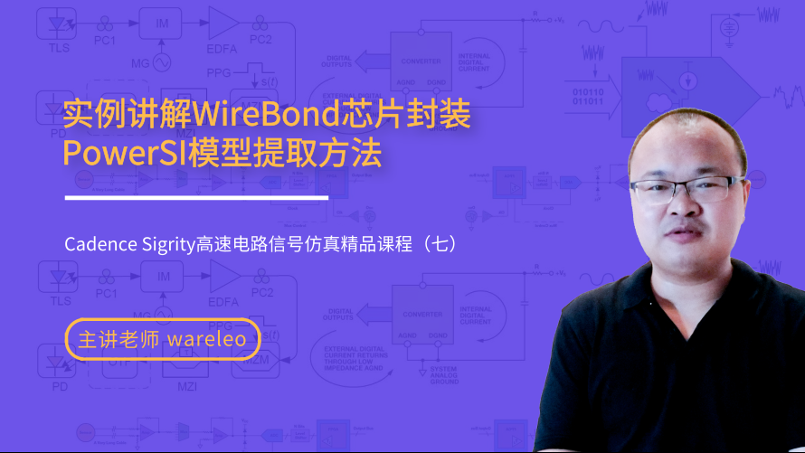 实例WireBond芯片封装PowerSI模型提取方法