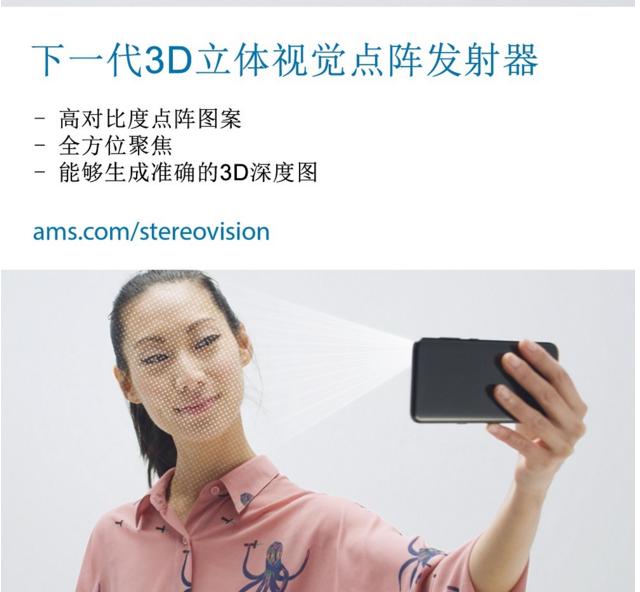 适用于智能手机、家居和楼宇自动化及物联网-艾迈斯半导体新推出ASV技术