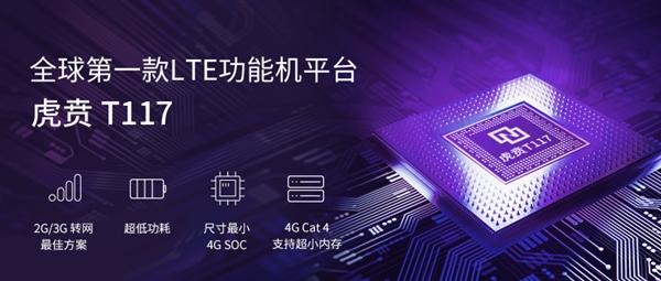 紫光展锐发布虎贲T117,助力功能机普及4G
