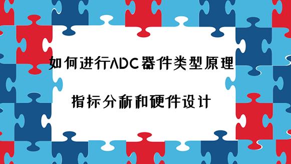 如何進行ADC器件類型原理、指標分析和硬件設計