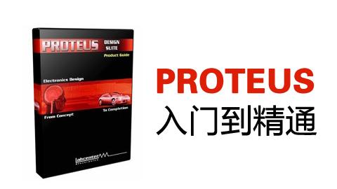 Proteus入门到精通