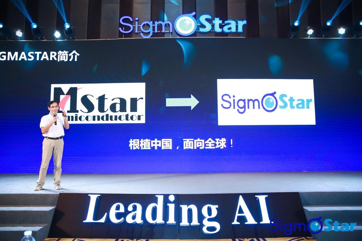 星宸科技发布轩辕、越影、降龙三大系列芯片,引领AI赋能各行各业
