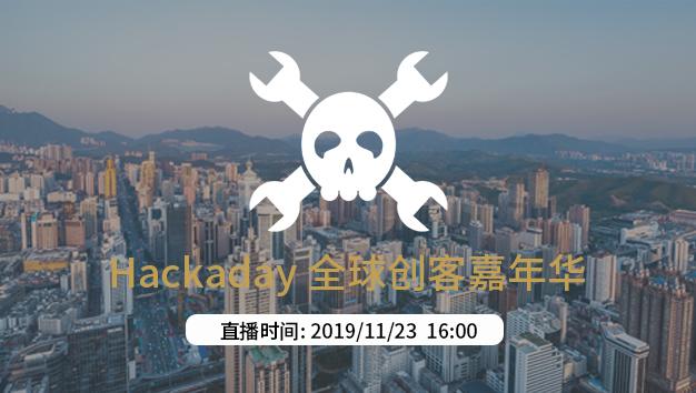 『在线直播』Hackaday 创客嘉年华