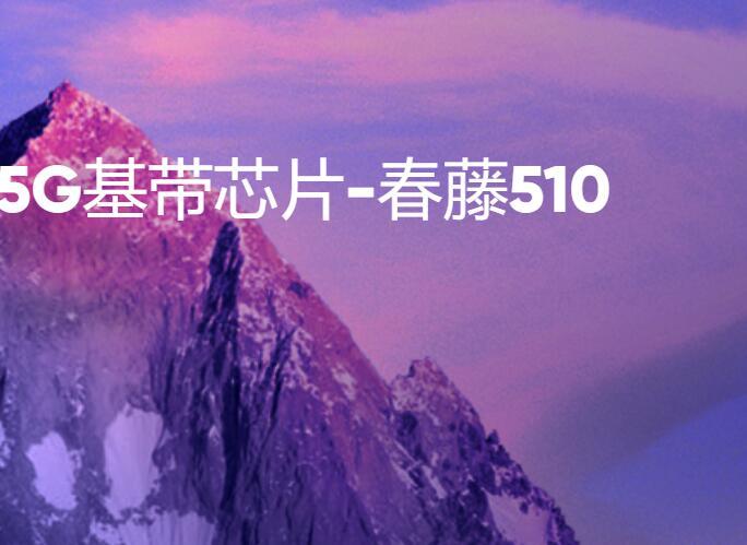 紫光展锐CEO:5G是构成数字经济的基础