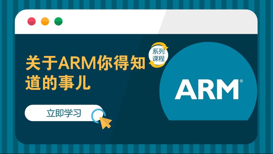 關于ARM你得知道的事兒——ARM裸機系列課程第一部分