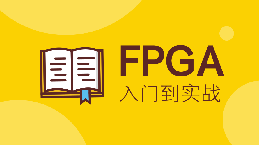 FPGA入门到实战