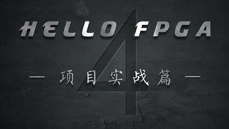 【最好的FPGA教程】《 HELLO FPGA 》- 项目实战篇
