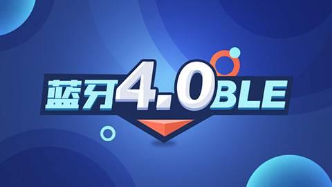 藍牙4.0BLE開發從入門到精通