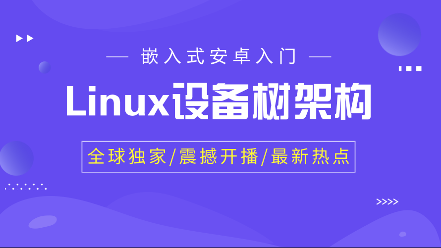 基于高通8953平台下零死角玩转Linux设备树开发