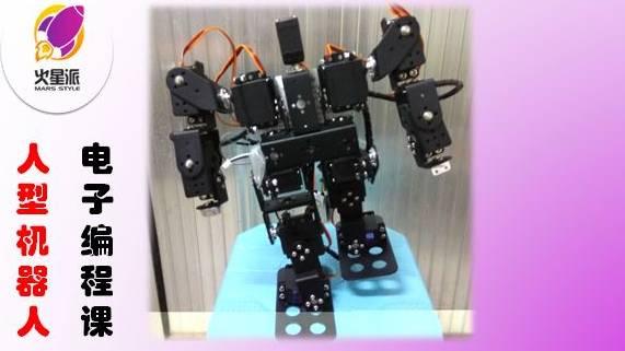 15自由度機器人-Arduino