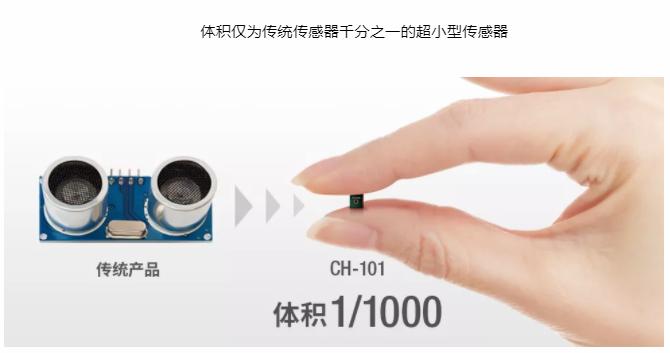 基于CH-101超声波ToF传感器的AR/VR电路方案设计