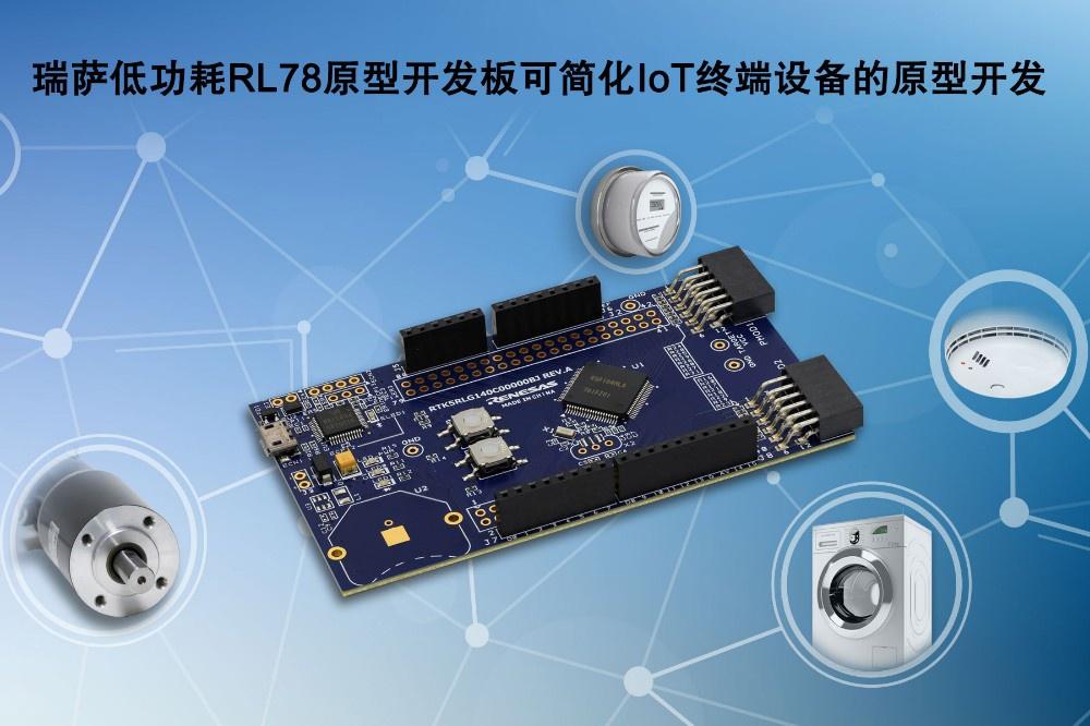 瑞萨电子推出简化物联网设计的低功耗RL78开发板