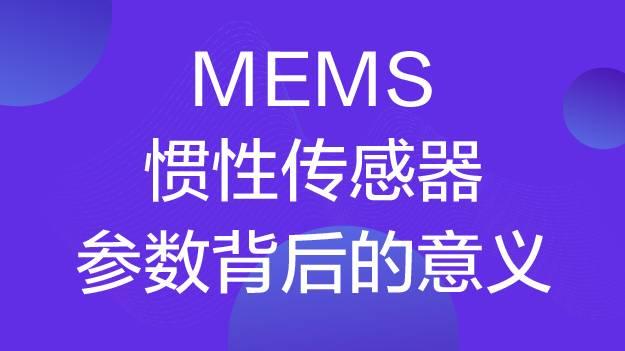 MEMS慣性傳感器—不得不知的幾個參數