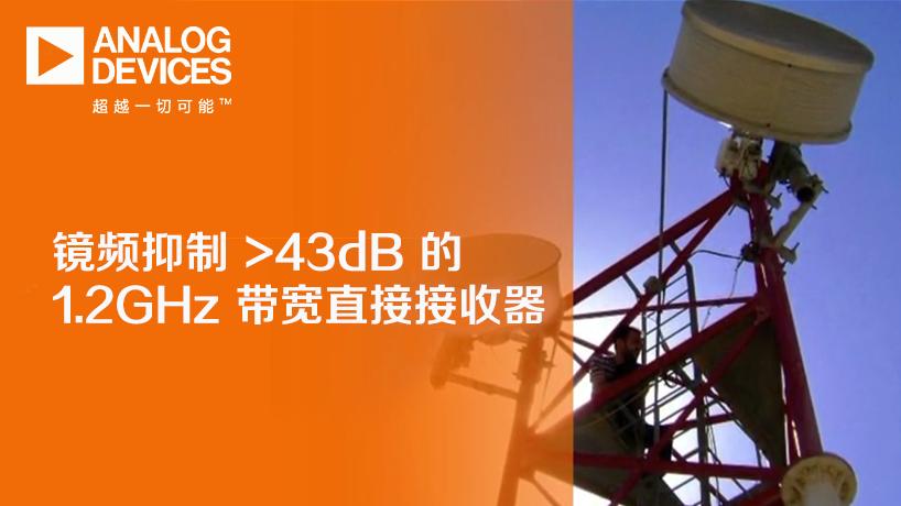 鏡頻抑制 >43dB 的 1.2GHz 帶寬直接接收器