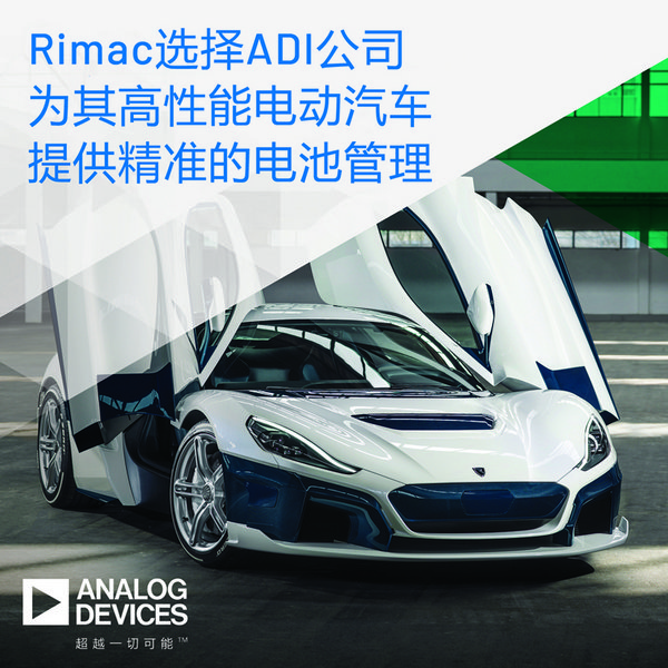 ADI精准电池管理电路方案专为高性能电动汽车